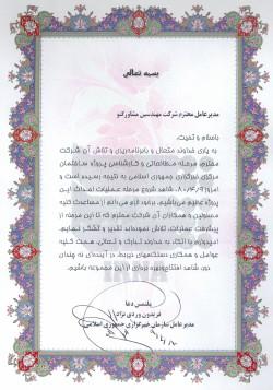 ساختمان مرکزی خبرگزاری جمهوری اسلامی