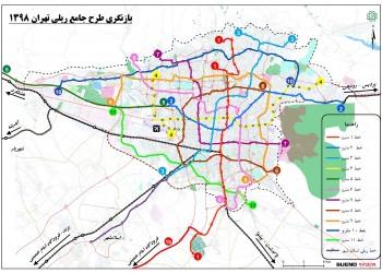بازنگری طرح جامع ریلی تهران
