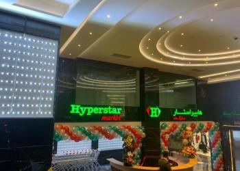 افتتاح فروشگاه هایپراستار مجتمع تجاری هدیش مال